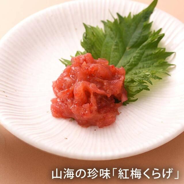 爽やかな梅の酸味と歯ごたえ山海の珍味「紅梅くらげ 300g」,錦市場【喜久屋】ご飯に おつまみ  珍味 梅肉