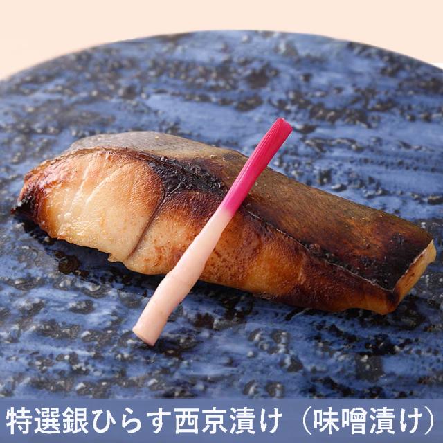 特選銀ひらす西京漬け(味噌漬け)【山庄】
