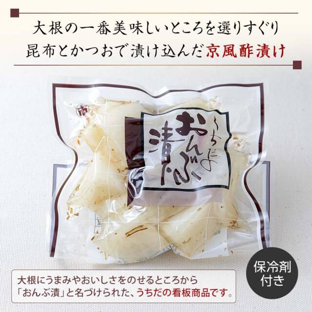 おんぶ漬(酢漬)