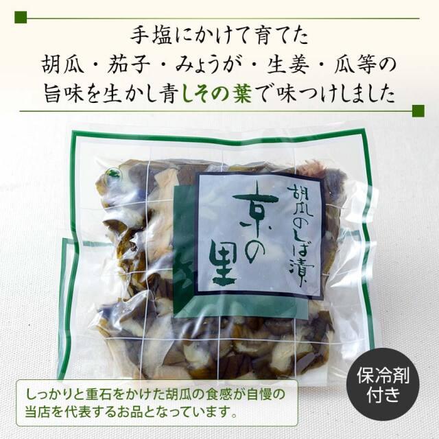 京の里(しょうゆ漬)