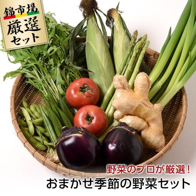 野菜のプロが厳選!おまかせ季節の野菜セット【錦市場厳選セット】