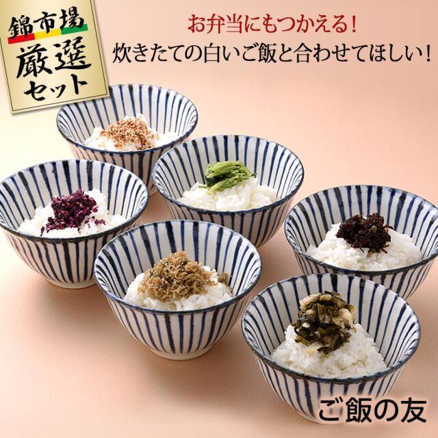 お弁当にもつかえる!炊きたての白いご飯と合わせてほしい!【錦市場厳選セット】