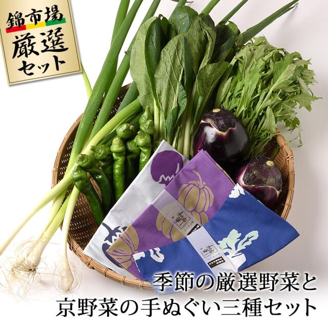 季節の厳選野菜と京野菜の手ぬぐい三種セット【錦市場厳選セット】