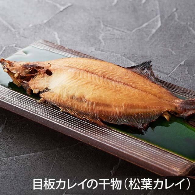 目板カレイの干物(松葉カレイ) 身離れの良い脂ののった美味な干物【畠中商店】