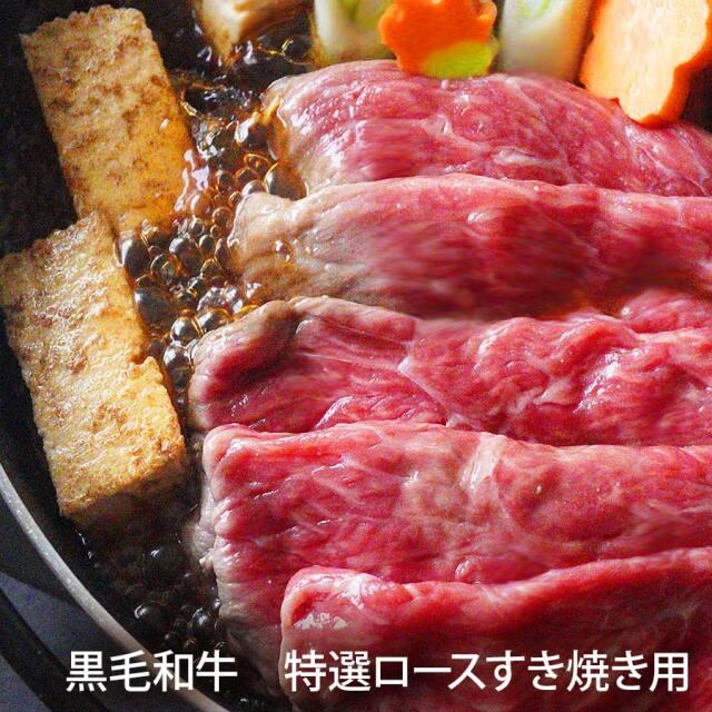黒毛和牛 特選ロースすき焼き用 400g(約2人前)【京のお肉処 弘 錦】