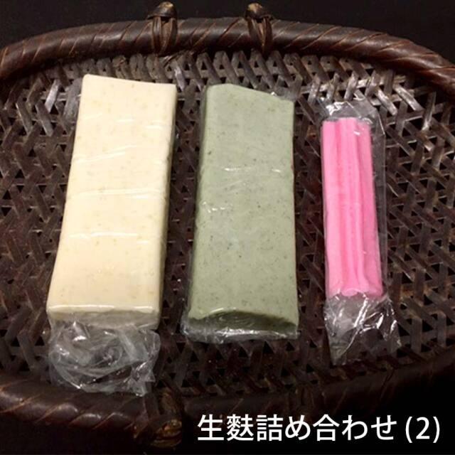 生麩詰め合わせ(2)