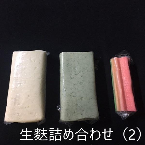 生麩詰め合わせ(2)【錦 近喜商店】