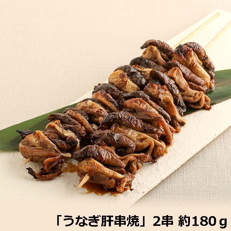 希少品 のとよ特製「うなぎ肝串焼」(2串  約180g)【錦市場・のとよ】