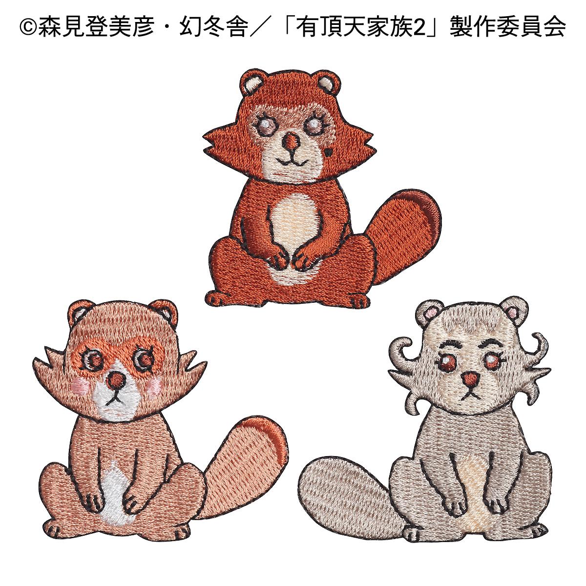 KUW-538/ワッペン/海星・桃仙・玉瀾/【ゆうパケット可】