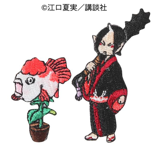 KJW-526/ワッペン/鬼灯・金魚草/【DM便可】