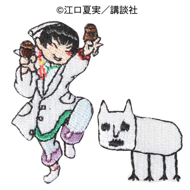 KJW-527/ワッペン/白澤・猫好好/【ゆうパケット可】