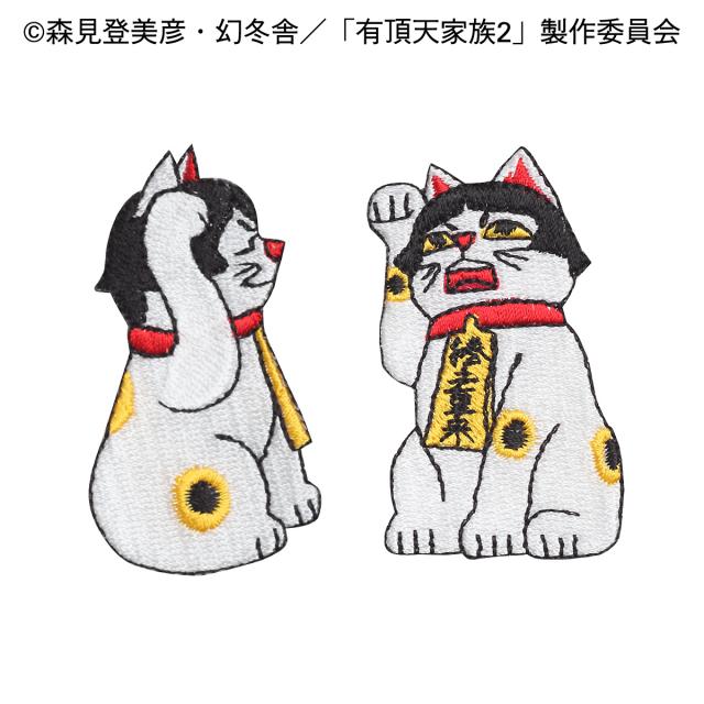 KUW-540/ワッペン/金閣・銀閣(招き猫)/【DM便可】