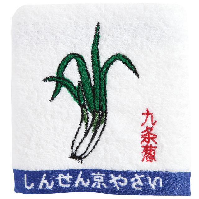 KY95-398/ハンドタオル/九条葱