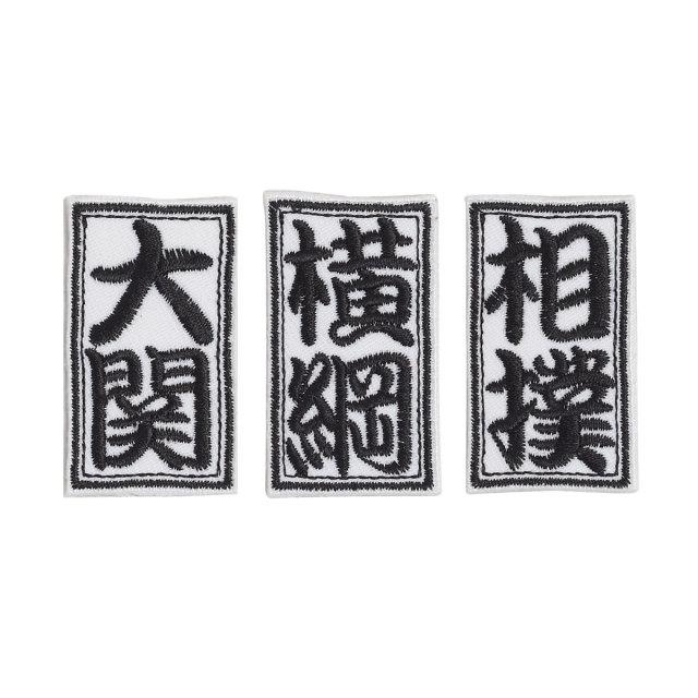KYWS-812/ワッペン/番付札/ばんづけふだ/【ゆうパケット可】