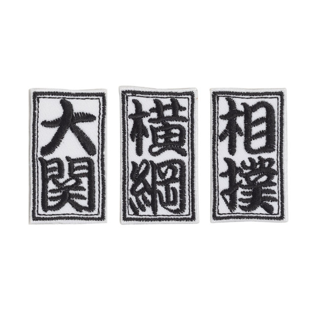 KYWS-812/ワッペン/番付札/ばんづけふだ/【DM便可】