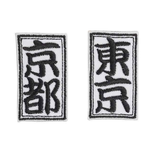 KYWS-813/ワッペン/場所札/ばしょふだ/【ゆうパケット可】