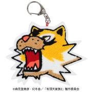 KU42-541/キーホルダー/矢一郎(虎)