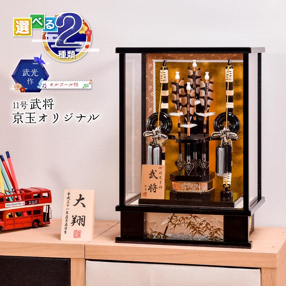 【選べる2種類】11号 武将 京玉オリジナル(武光作)オルゴール付のコンパクトサイズ(金・銀)