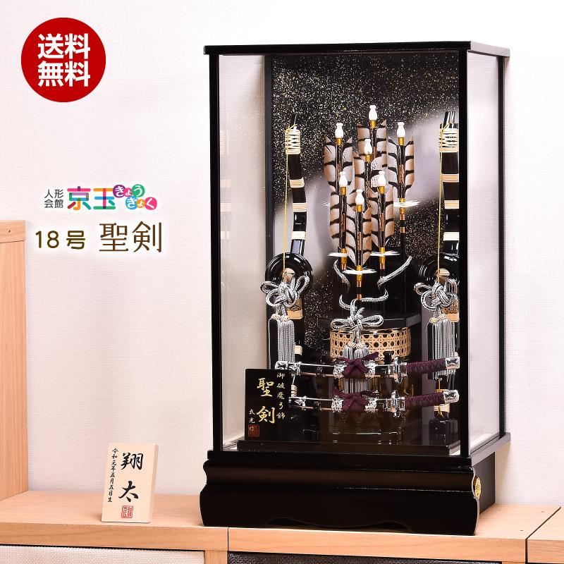 【破魔弓】 破魔矢 18号 聖剣 京玉オリジナル オルゴール付 送料無料