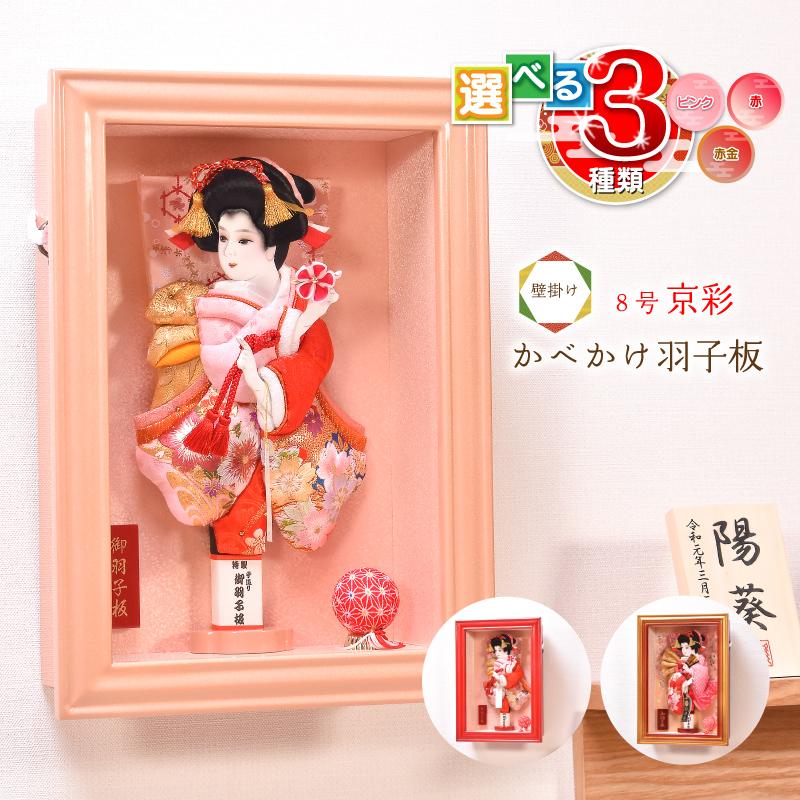 【選べる3種類】羽子板 初正月 8号 京彩(ピンク・赤塗り・赤金) 壁掛け コンパクト【送料無料】