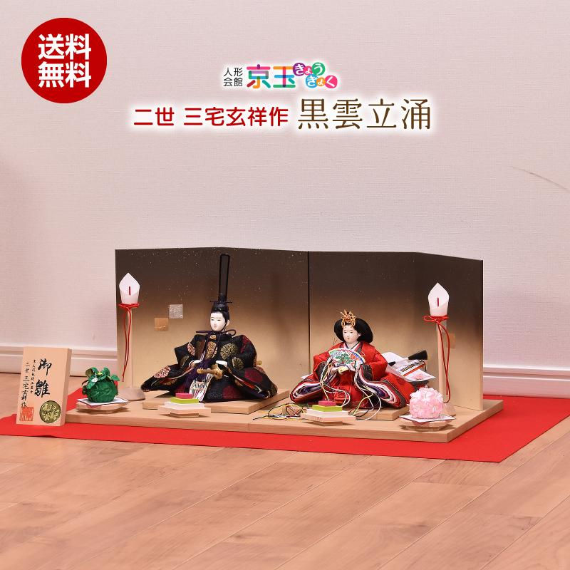 京都 二世 三宅玄祥作 黒雲立涌  間口56cm