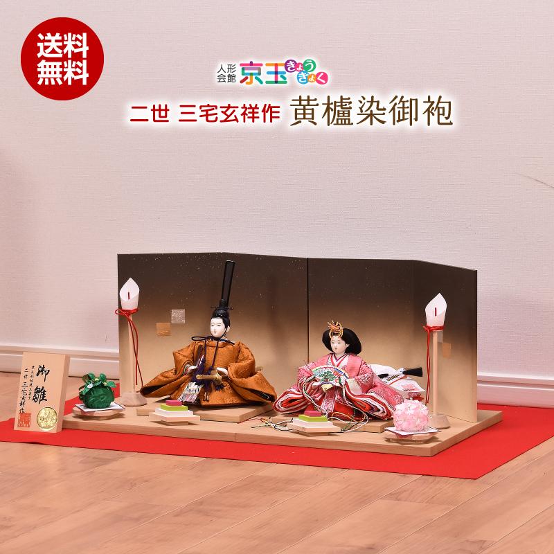 京都 二世 三宅玄祥作 黄櫨染御袍  間口56cm