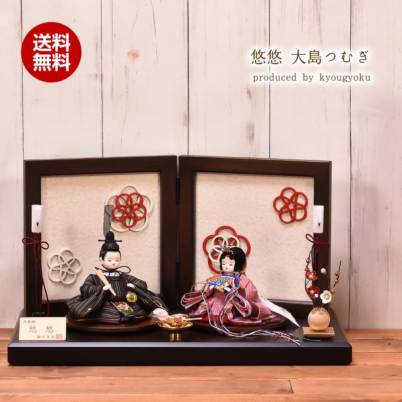 雛人形 おしゃれ ひな人形 かわいい コンパクト 「悠悠 大島つむぎ」 間口45cm 雛人形 かわいい ひな人形 【送料無料】【代引き手数料無料】