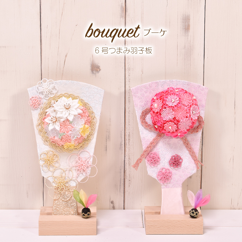 羽子板 つまみ細工 コンパクト かわいい【選べる2種類】6号 羽子板 bouquet ブーケ(ボタニカル・ピンク)かわいい 初正月 コンパクト 2022年度新作