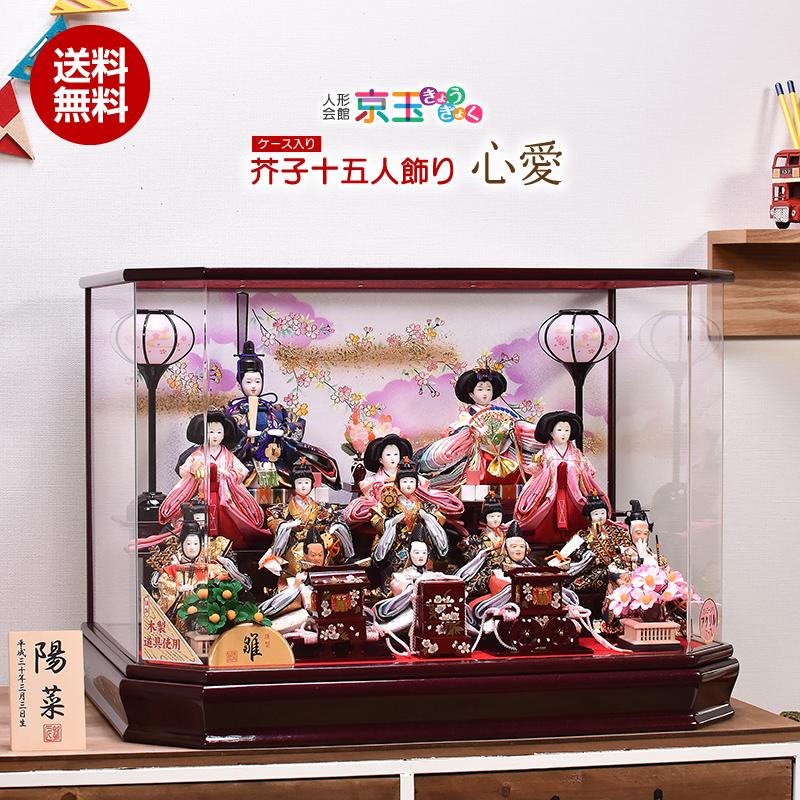 【ひな人形】芥子十五人飾り 心愛 ここあ 間口61cm