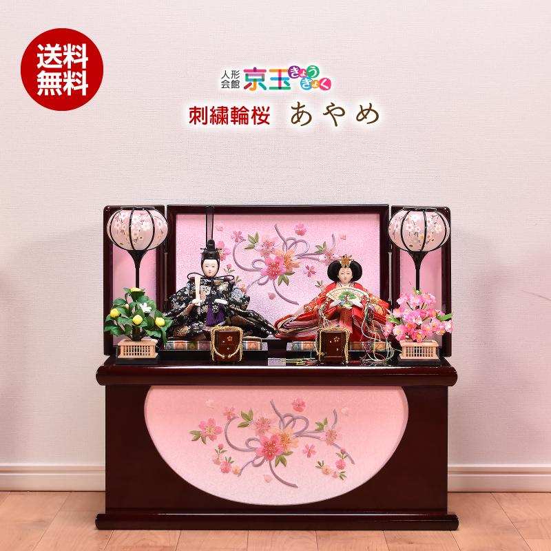 雛人形 ひな人形 コンパクト 収納飾り「あやめ」間口55cm ひな人形 収納飾り 【送料無料】【代引き手数料無料】