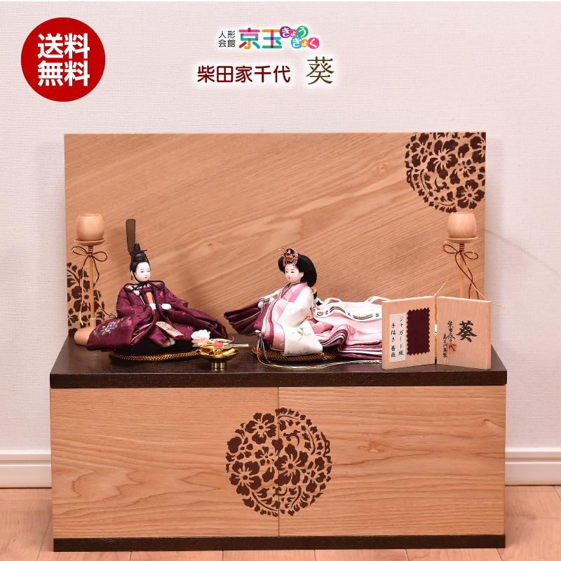雛人形 ひな人形 収納飾り柴田家千代「葵 あおい 藤の紋 エンジ」 間口50cm