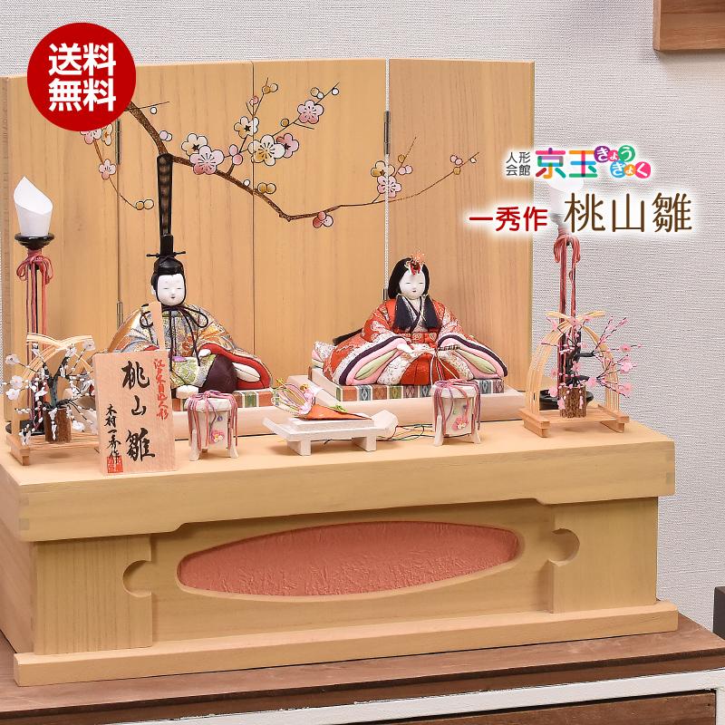 木村一秀 木目込み人形 桃山雛 150号 間口48.5cm
