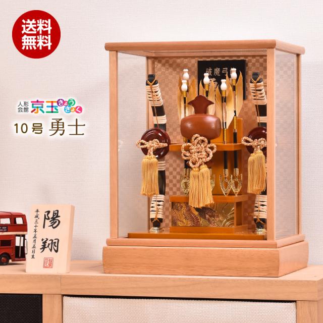 破魔弓 コンパクト 破魔矢 10号 勇士 ミニサイズ コンパクト【送料無料】