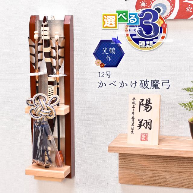 【選べる3種類】12号 壁掛け 破魔弓(光鶴作)