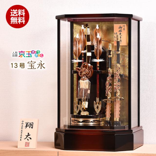 【破魔弓】 破魔矢 13号 宝永  送料無料