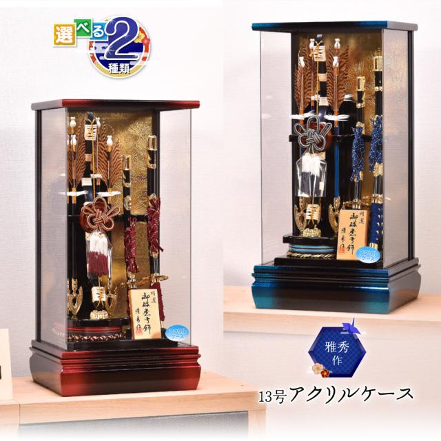 【選べる2種類】破魔弓 13号(朱徳・天徳)アクリルケース ミニサイズ コンパクト