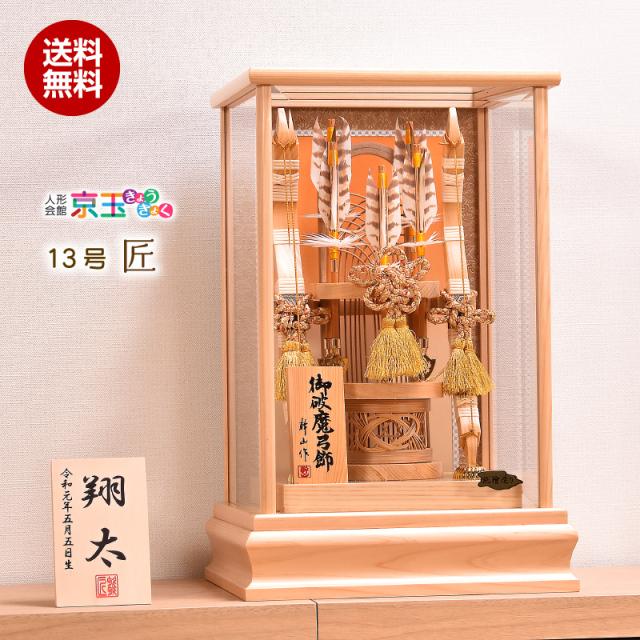【破魔弓】 破魔矢 13号 匠 ミニサイズ コンパクト 送料無料