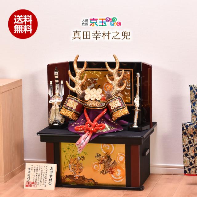 五月人形 コンパクト 収納飾り 15号 真田幸村 名将兜 収納飾り間口47cm