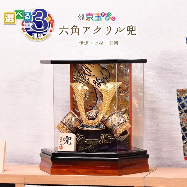 【選べる3種類】五月人形 ケース飾り 六角アクリル(上杉・王朝・伊達) 間口38.5cm 兜ケース入り飾り 5月人形 【送料無料】