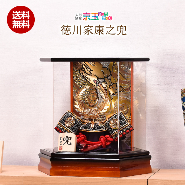 五月人形 ケース飾り 六角アクリル 徳川家康兜 間口38.5cm 兜ケース入り飾り【送料無料】