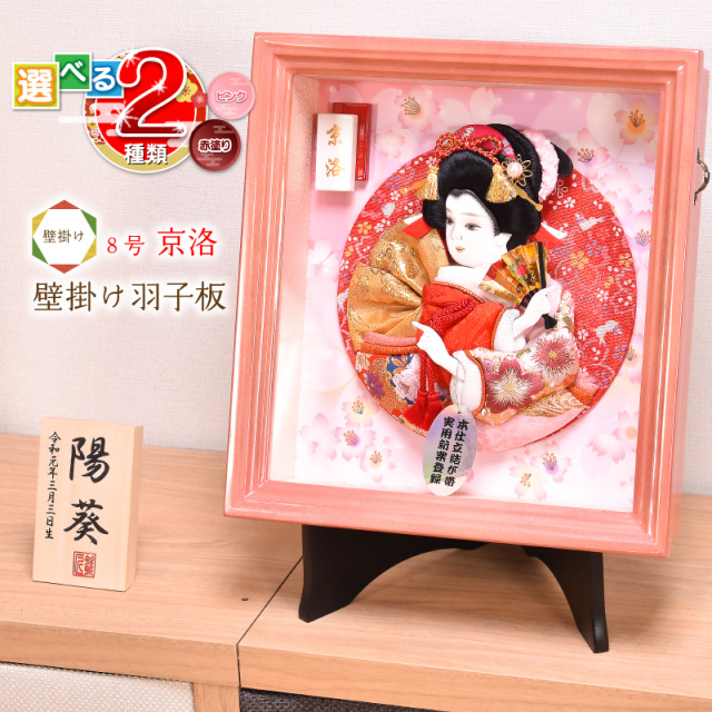 【選べる2種類】羽子板 8号 京洛 壁掛け(ピンク・赤塗り) 初正月 【送料無料】