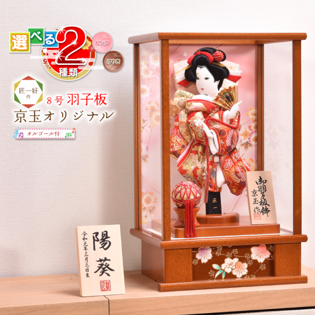 【選べる2種類】8号羽子板・京玉オリジナル(匠一好作)オルゴール付のコンパクトサイズ(ピンク・けやき)