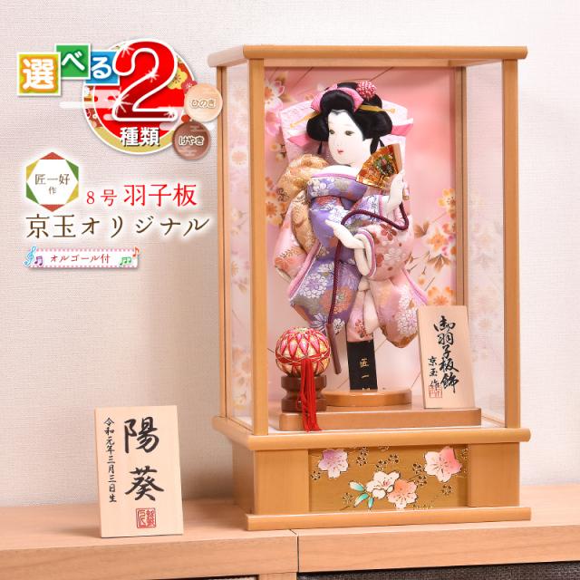 【選べる2種類】8号羽子板・京玉オリジナル(匠一好)オルゴール付のコンパクトサイズ(ひのき・けやき)