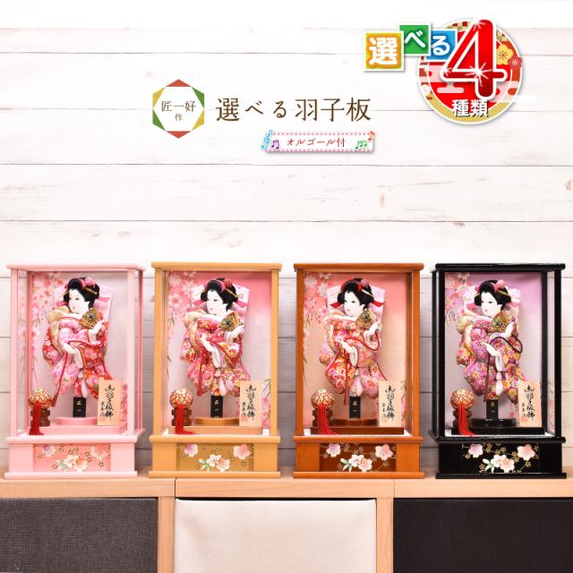 【選べる4種類】8号羽子板・京玉オリジナル(匠一好作)オルゴール付のコンパクトサイズ(ピンク・ひのき・けやき・黒塗り)