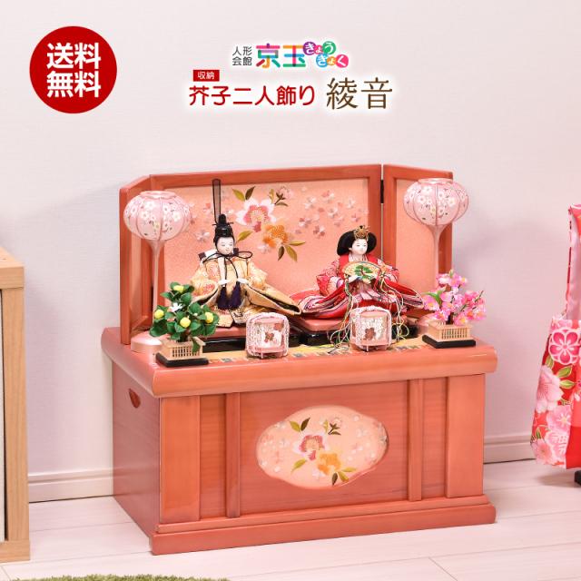 雛人形 ひな人形 コンパクト 収納飾り「綾音」間口54cm ひな人形 収納飾り 【送料無料】【代引き手数料無料】