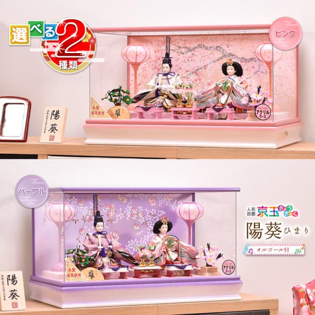 【選べる2種類】陽葵 ひまり 間口57cm 雛人形 ケース飾り(ピンク・パープル)