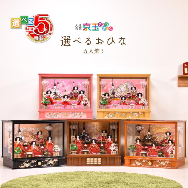 雛人形 ひな人形  ケース飾り【選べる5種類】(あいり・あんな・あかり・ほうか・いちか)雛人形 ケース飾り 間口53.5cm 雛人形 コンパクト かわいい ひな人形