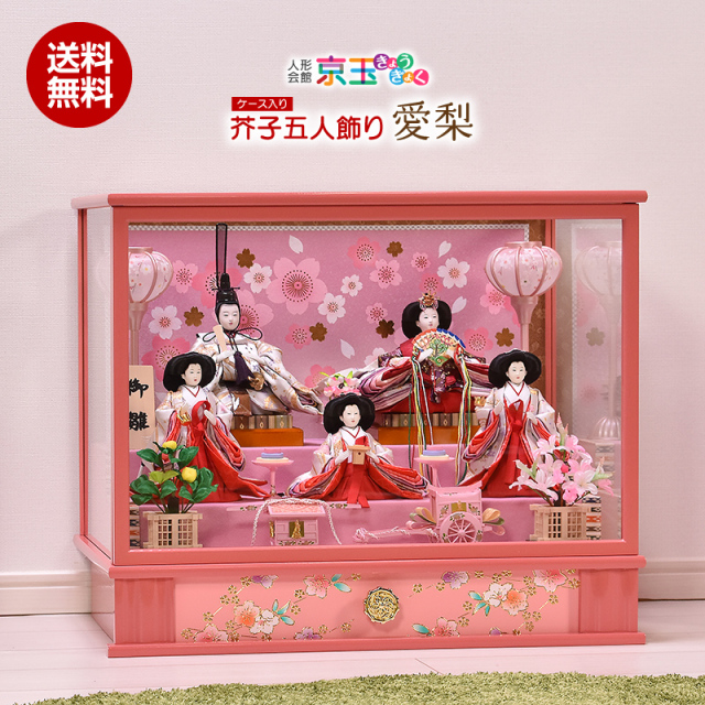 愛梨 雛人形 五人飾り 三段 5人飾り 間口53.5cm