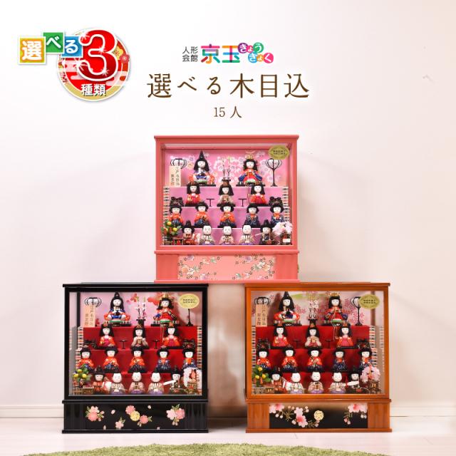 雛人形 ひな人形 コンパクト【選べる3種類】選べる木目込 間口48cm ひな人形 木目込み 雛人形 ケース飾り 【送料無料】