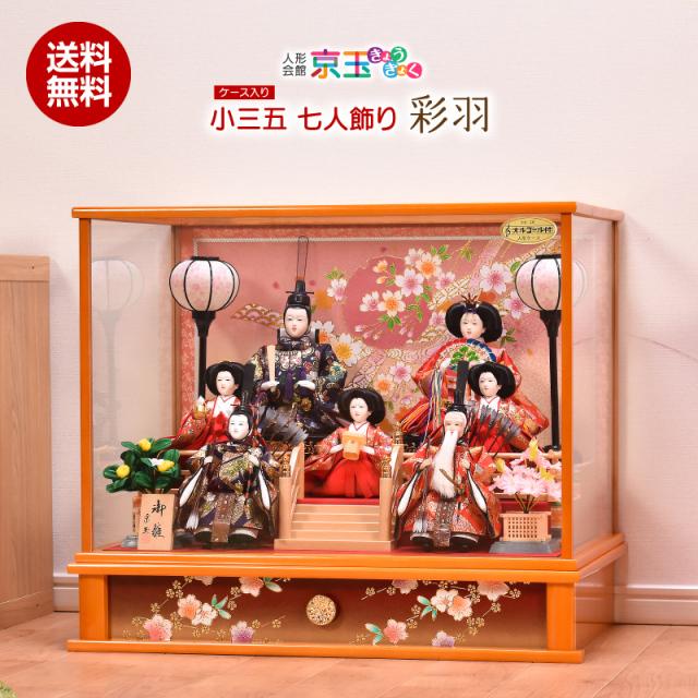 雛人形 ひな人形 コンパクト ケース飾り 小三五 七人飾り 彩羽 間口57cm